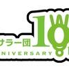 ワサラー団10周年ロゴが決まりました!!!