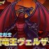 【DQMSL】「冥竜王ヴェルザー」に新生転生追加!特性の上方修正・耐性変更あり!