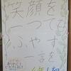 4・5・6年生:人権スローガン