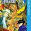 「ムヒョロジ」は「本当の自分を出した作品」と西義之がアニメ上映会で宣言(コミックナタリー)