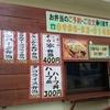 食事処・酒処「わが家2」の「タコライス弁当」 300円