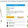 ついに日本でも買える!Galaxy Note FEをExpansysが販売開始!