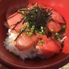 【大月町マグロまつり】本マグロ丼がびっくり500円!高知は養殖本マグロ水揚げ全国3位なんですってよ【ご期待ください】