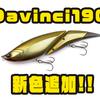 【エレメンツ】斜めジョイントが独特なアクションを生むビッグベイト「Davinci190」に新色追加!