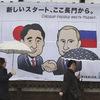 二日間訪問のことでプーチンが日本に到着した。