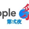 【資産公開!!】仮想通貨リップルXRP暴騰祭り第弍夜‼︎(*⁰▿⁰*)