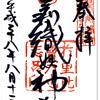 足利織姫神社の御朱印(栃木・足利市)〜わたら〜せ   ば〜しで   みる ゆ〜〜ひを
