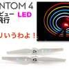 最速 DJI phantom 4 pro【充電式LEDプロペラ】夜間飛行!ドローン空撮にズバリ!