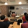 プログラミング生放送勉強会 第47回@サイボウズ株式会社 松山オフィス に参加したった!