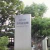 「震災×未来=?」@神戸大学百年記念館(6/28)その1