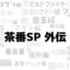 茶番SP外伝の小ネタ?第二弾とキャラ紹介!