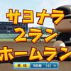 【攻略】名将甲子園「古代高校㊱ しぐれリベンジで戦力更新」
