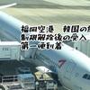 """福岡空港 韓国の旅客便 制限解除後の受け入れ""""第一便""""到着"""