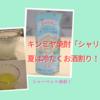 シャーベット焼酎「キンミヤ焼酎シャリキン」で夏は冷たくお酒割り!