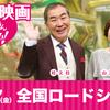 あの長寿番組が初の映画化「新婚さんいらっしゃい!」9月7日全国ロードショー。
