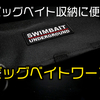 【DRT × SWIMBAITUNDERGROUND】ビッグベイトの収納・持ち運びに便利!「ビッグベイトワープ」通販サイトに入荷!