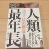 『人類最年長』島田雅彦  /  近代日本の生き証人