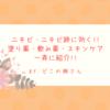 ニキビ・ニキビ跡に効く!!塗り薬・飲み薬・スキンケアを一斉にご紹介!!