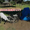 自分の足でどこまでも行ける自転車キャンプ