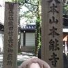 京に行ってきました。【其の一】