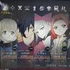 【PS4】数年ぶりにテイルズ作品をプレイ!