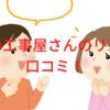電気の工事屋さんのリアルな口コミ!