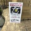 鳥取・島根③:「目玉のおやじの妖怪ハガキ」と「妖怪ポスト」 〈※体験型〉