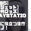 【PS5】【ガジェット】【便利グッズ】PlayStation5生活に役立つ流行りモノ!【ウインドショッピング】【2021年03月号・上】