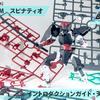 【緊急号外】30MMスピナティオ・イントロダクションガイド(天の巻)