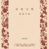 岩波文庫解説目録(2020年版)の100冊を選んでみた