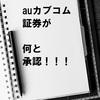 ポイントインカムでauカブコム証券が2000円分承認されました!みんなでチャレンジは後からいいらしい!