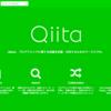 Qiitaって知ってる?