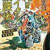 感想「俺はバイクと放課後に 雪が降る前に草津温泉」
