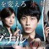 【 シグナル 】7話の感想、視聴率。8話あらすじ予習!吉川愛ちゃんが可愛いすぎる!