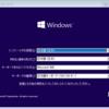 Windows 10 Fall Creators UpdateをISOからインストールしてみました