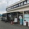徳島で癒し系うどん「丸池製麺所」@徳島県板野郡