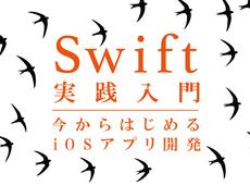 Swift実践入門 〜 今からはじめるiOSアプリ開発! 基本文法を押さえて、簡単な電卓を作ってみよう