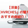 「CHVRCHES/チャーチズ」おすすめ曲と4つの魅力を熱く語る!