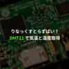 Raspberry Piで電子工作する (2 - DHT11で気温・湿度を取得する)