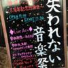 失われない音楽祭~梅田シャングリラ8周年記念感謝祭~@梅田Shangri-La