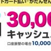 W05取り扱い開始!30000円キャッシュバック【BIGLOBE WiMAX2+】