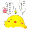 モロちゃん4コマ劇場「モロちゃんの新たな試み」