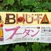 BHUTAN ブータン しあわせに生きるためのヒント☘