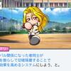 【攻略】名将甲子園「帝王実業高校⑥ 今まで結構勝っていたのが不思議なくらいの負けっぷり」