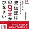 iDeCoの商品解説-三井住友・DC世界バランスファンド(動的配分型)-楽天証券