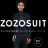 ゾゾスーツ(ZOZOSUIT)がめざす「一家に一台」とはどのくらい凄いことなのか。いろんなものの普及率をまとめてみた