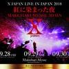 X JAPAN ライブ2018 ~紅に染まった夜~ (幕張メッセ) セトリ