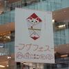 東京丸の内『KITTE フクフェス』ねこそぎ福を、お招きします。