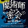 【新宿】6時間のライアーゲーム「魔術師たちの密会Ver.2.3」