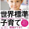 【オススメの本】世界標準の子育て